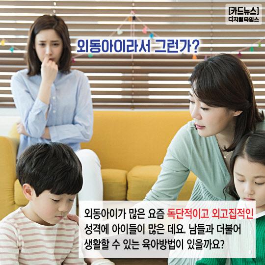[카드뉴스] 외동아이라서 그런가?
